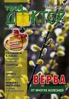 Книга Твой доктор №14, 2012