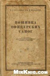 Книга Пошивка офицерских сапог. Учебник для курсов сапожников военных округов