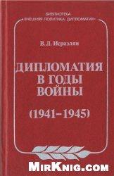 Книга Дипломатия в годы войны (1941-1945)