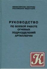 Книга Книга Руководство по боевой работе огневых подразделений артиллерии