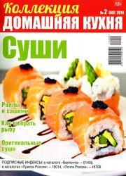 Журнал Коллекция Домашняя кухня №2 2014. Суши