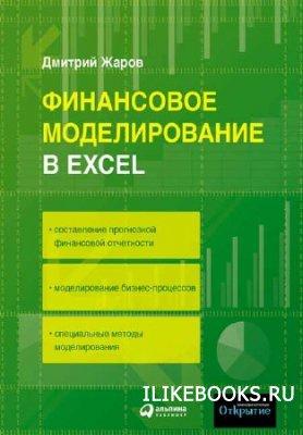 Книга Дмитрий Жаров - Финансовое моделирование в Excel