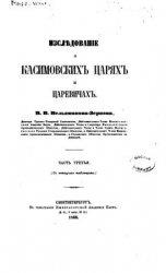 Книга Иcслeдование о касимовских царях и царевичах. Часть 3