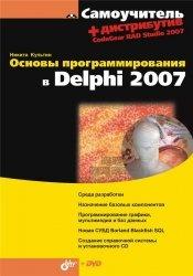 Книга Основы программирования в Delphi 2007
