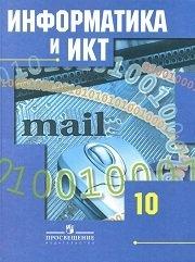 Книга Информатика и ИКТ. 10 класс. Базовый и профильный уровни