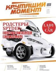 Журнал Крутящий момент №2 2013