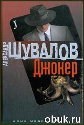 Книга Шувалов Александр - Джокер