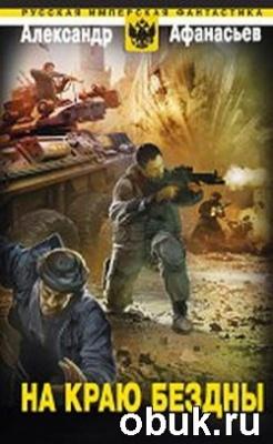Книга Александр Афанасьев. На краю бездны
