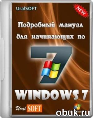 Книга Подробный мануал для начинающих по Windows 7 – видеокурс (2012)
