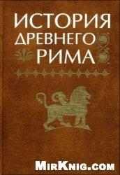 Книга История Древнего Рима