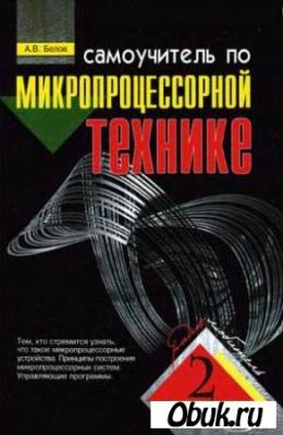 Журнал Самоучитель по микропроцессорной технике