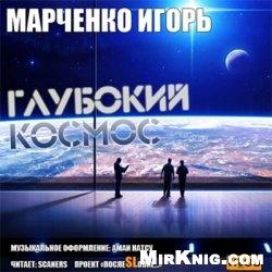 Глубокий Космос (Аудиокнига)