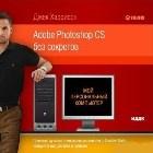 Книга Adobe Photoshop CS без секретов