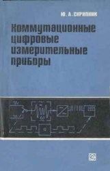 Книга Коммутационные цифровые измерительные приборы