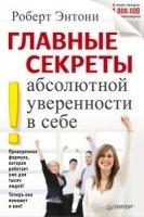 Аудиокнига Главные секреты абсолютной уверенности в себе pdf rtf 1,25Мб