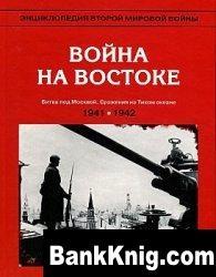 Книга Энциклопедия Второй мировой войны. Война на востоке (июнь 1941 - май 1942) djvu 6,21Мб