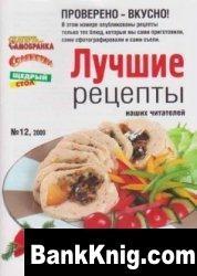 Лучшие рецепты наших читателей № 12 2009 djvu 3,7Мб