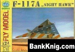 Журнал Fly Model №124 - штурмовик F-117A Night Hawk pdf 17Мб