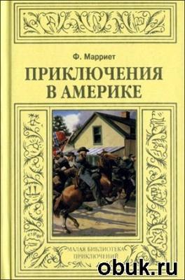 Книга Ф. Марриет. Приключения в Америке