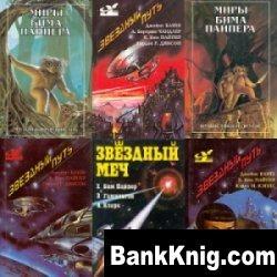 Сборник книг Бима Пайпера fb2 4,1Мб