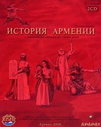 Э. Л. Даниелян - История Армении (Аудиокнига)