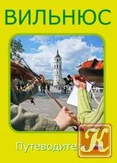 Книга Вильнюс. Путеводитель