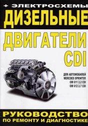 Книга Дизельные двигатели CDI для автомобилей Mercedes Sprinter
