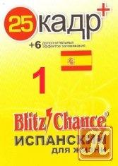 Книга Blitz Chance - Испанский для жизни +25 кадр. Часть 1