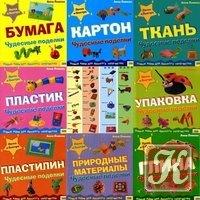 Книга Чудесные поделки Анны Ллимос, сборник