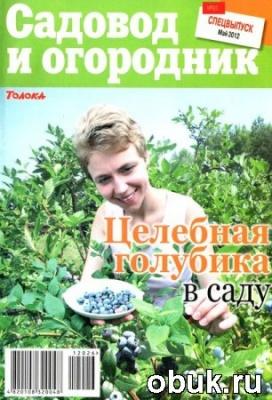 Книга Садовод и огородник №9/С (май 2012). Целебная голубика в саду