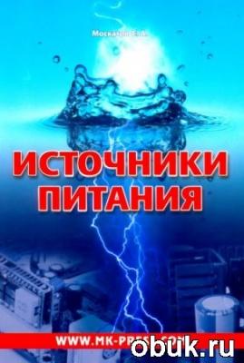 Книга Е. А. Москатов. Источники питания