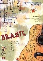 Бразильская гитара. Ритмы, аккомпанемент, пьесы, ноты, табы