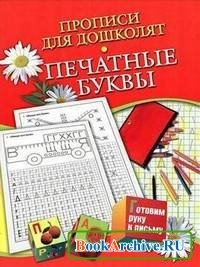 Книга Печатные буквы. Прописи для дошколят.