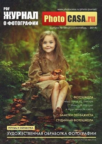 Книга Журнал: PhotoCASA №9 (21) (сентябрь 2014)