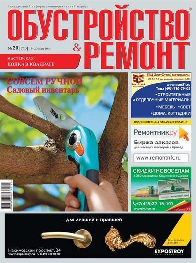 Журнал: Обустройство & ремонт №20 (715) (май 2014)