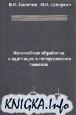 Книга Нелинейная обработка и адаптация в негауссовских помехах