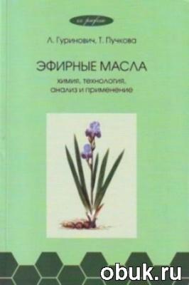 Книга Гуринович Л., Пучкова Т. - Эфирные масла: химия, технология, анализ, применение