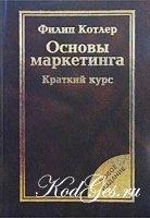 Книга Основы маркетинга. Краткий курс
