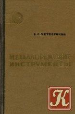 Металлорежущие инструменты (проектирование и производство)