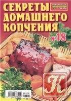 Журнал Золотая коллекция рецептов наших читателей №18 2009. Спецвыпуск. Секреты домашнего копчения