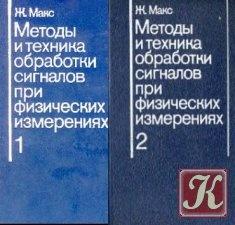 Книга Методы и техника обработки сигналов при физических измерениях. Том 1-2