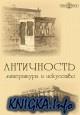 Античность. Литература и искусство. Том 29