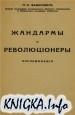 Книга Жандармы и революционеры