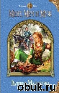 Книга Малахова Валерия - Мент, меч и муж