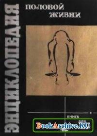 Книга Энциклопедия половой жизни. Книга для всех.