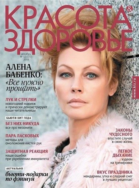 Книга Журнал: Красота & здоровье №12 (декабрь 2014)