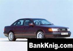 Книга Audi 100/200 выпуска 1990-94 годов  Пособие для техцентров, ремонтных мастерских и автолюбителей