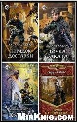 Книга Катлас Эдуард - Сборник произведений ( 14 книг)