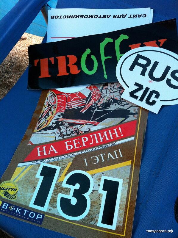 Амур-трофи 2012