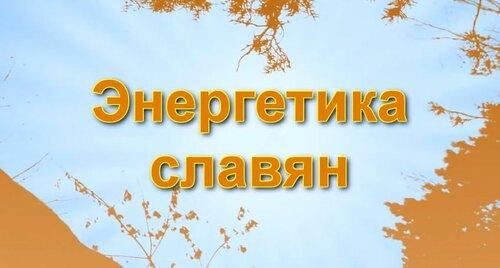 Чулкин Виктор. Энергетика славян